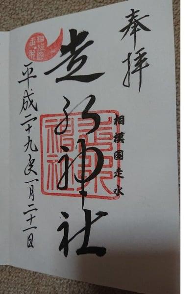走水神社の御朱印