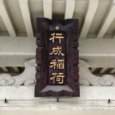 行成稲荷神社(東京都)