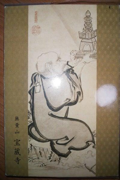 宝蔵寺の御朱印帳