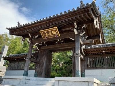 妙法寺(神奈川県)