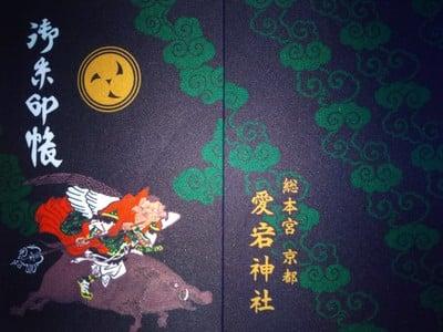 愛宕神社の御朱印帳