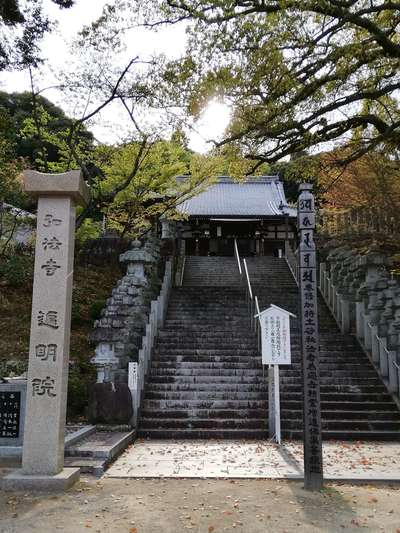 千手山弘法寺遍明院(岡山県)