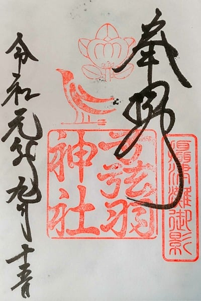 弓弦羽神社の御朱印