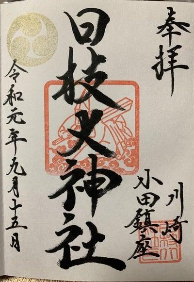 日枝大神社の御朱印