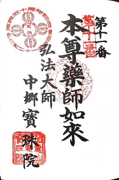 寳珠院(愛知県)