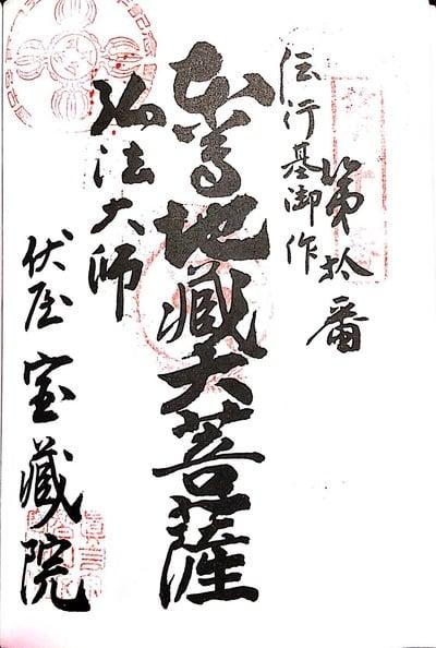 寳藏院の御朱印