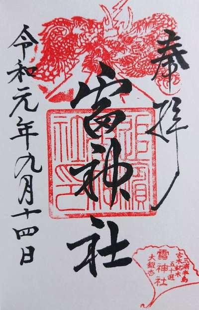 雷神社の御朱印