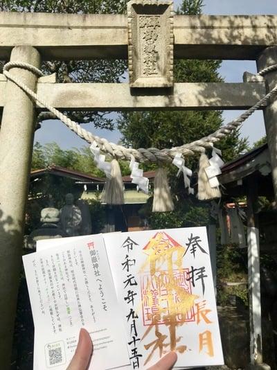 横浜御嶽神社の鳥居