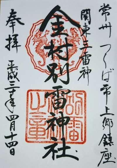 金村別雷神社の御朱印