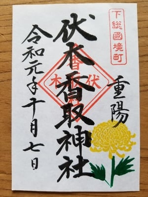 香取社(伏木香取神社)(茨城県)