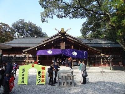 猿田彦神社の七五三参