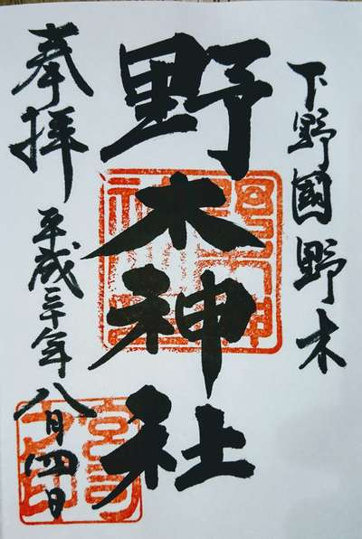 野木神社の御朱印