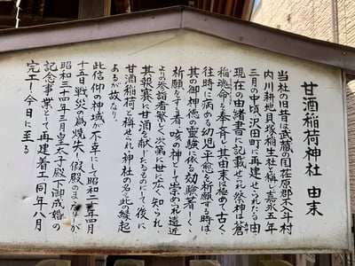 甘酒稲荷神社の歴史