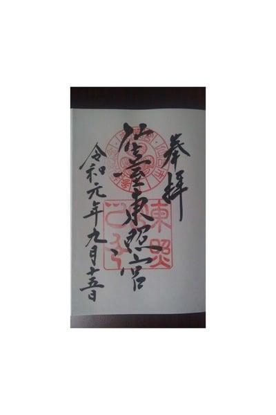 仙台東照宮の御朱印