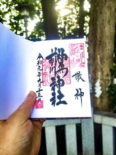 神鳥前川神社(神奈川県)