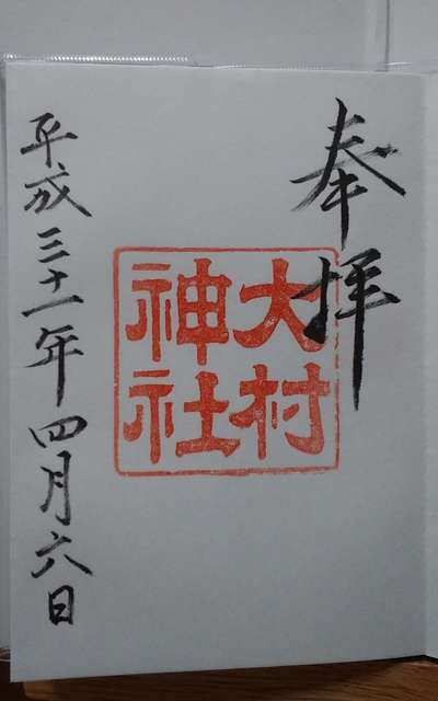 大村神社の御朱印