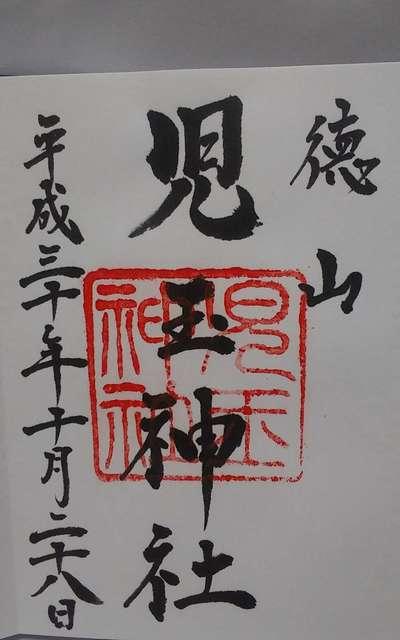 児玉神社の御朱印