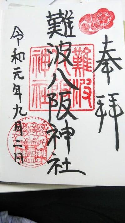 難波八坂神社の御朱印