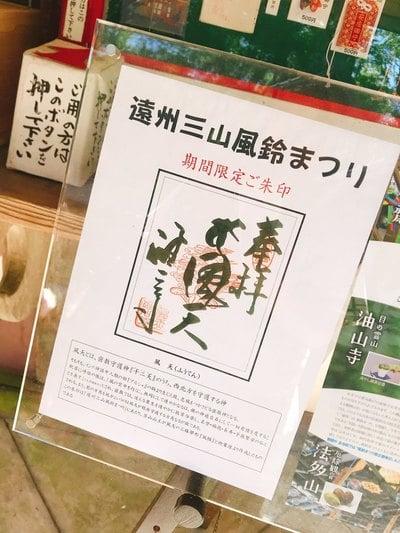 油山寺(静岡県)