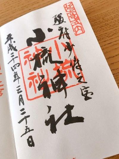 小梳神社(静岡県)