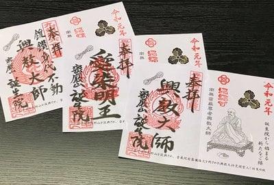 大本山誕生院  (佐賀県)