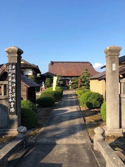 永福寺(山形県)