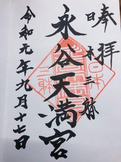 永谷天満宮(神奈川県)