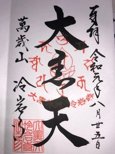 冷岩寺(山形県)