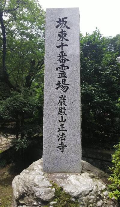 正法寺(埼玉県)