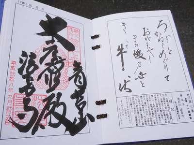 法長寺(埼玉県)