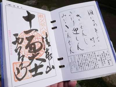 西善寺(埼玉県)