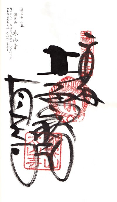 太山寺の御朱印
