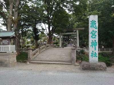 瀧宮神社(埼玉県)