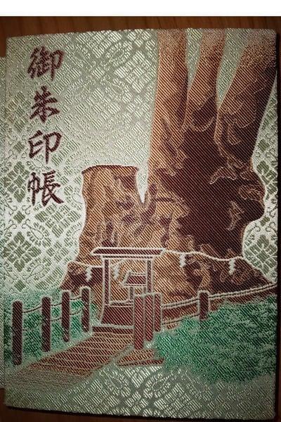 来宮神社の御朱印帳