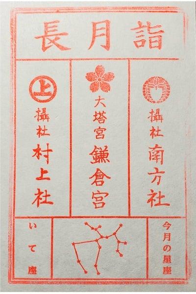 鎌倉宮の御朱印帳
