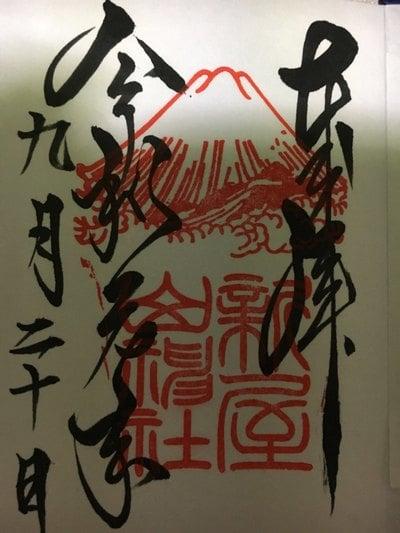 新屋山神社(山梨県)