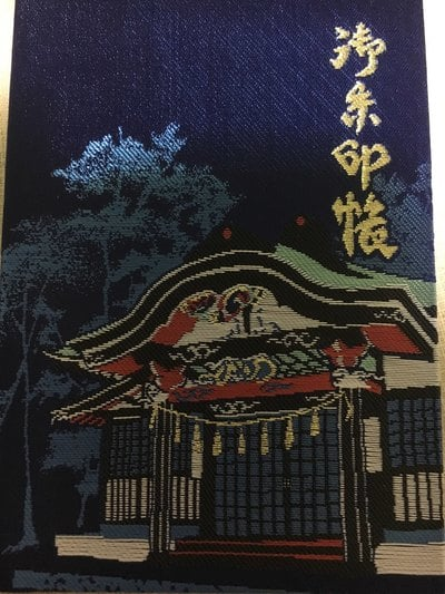 新屋山神社の御朱印帳