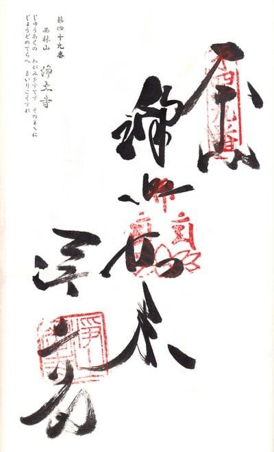 浄土寺の御朱印