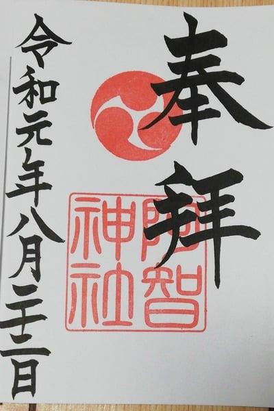 阿智神社の御朱印
