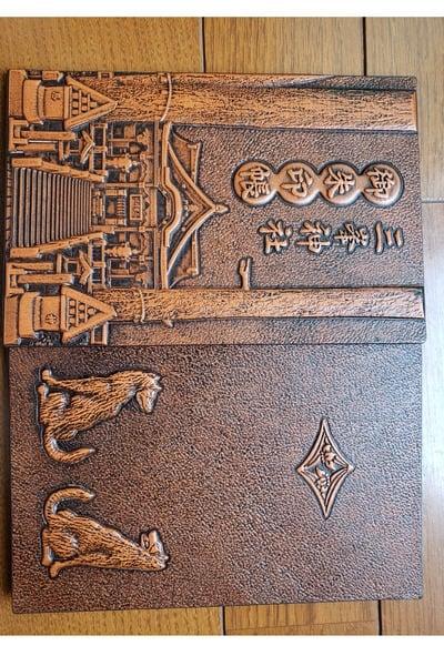 三峯神社の御朱印帳