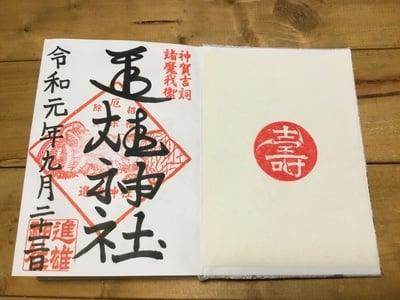進雄神社の御朱印帳