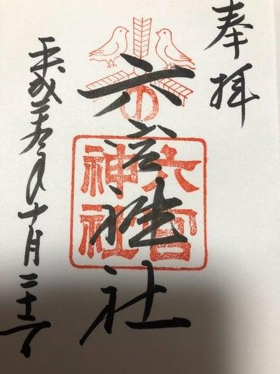 六宮神社(兵庫県)