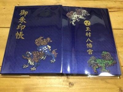 玉村八幡宮の御朱印帳