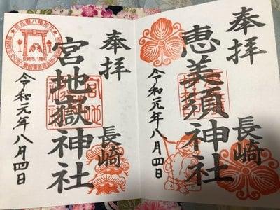 宮地嶽八幡神社(長崎県)