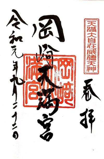 岡崎天満宮(愛知県)