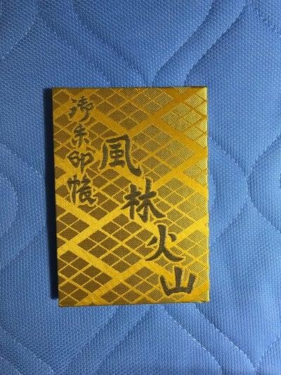 恵林寺の御朱印帳