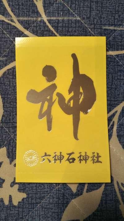 六神石神社の御朱印帳