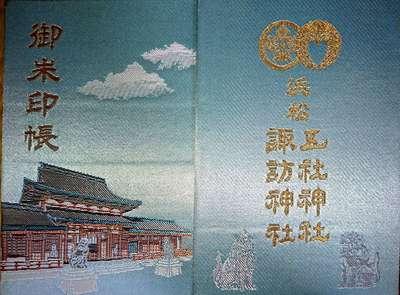 五社神社諏訪神社の御朱印帳