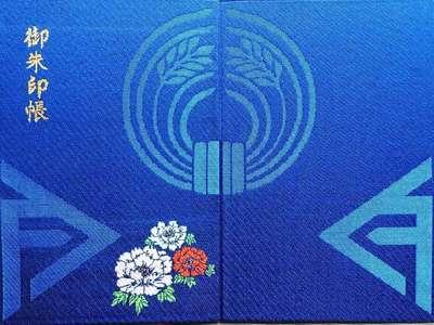 箭弓稲荷神社の御朱印帳