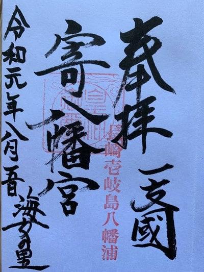 寄八幡神社の御朱印